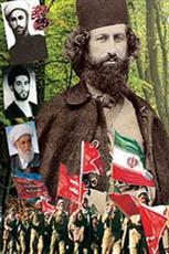 جمع آوری پنج هزار برگ سند درباره میرزاکوچک خان