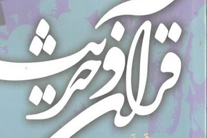 «ویژگی و شاخص های جامعه پیشرفته از منظر قرآن و حدیث» بررسی شد
