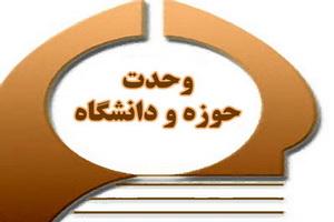 پنجمین دوره جام وحدت مراکز حوزوی و دانشگاهی برگزار می شود