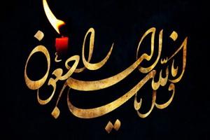 امام جمعه سرخه در سوگ فرزندش عزادار شد + جزئیات