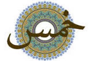 خمس راهی برای تامین نیازهای جامعه اسلامی است