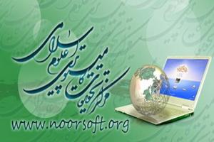 بازدید مدیر مؤسسه آموزشی و پژوهشی مذاهب اسلامی از مرکز نور