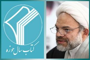 آثار گروه تفسیر و علوم قرآن رتبه نخست همایش کتاب سال حوزه را به دست آورد
