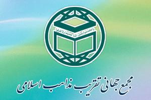 بیانیه مجمع جهانی تقریب مذاهب اسلامی در پی محکومیت اهانت به رسول اکرم(ص)
