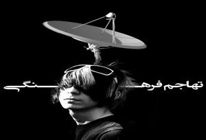 حمله بی رحمانه غرب به نهاد خانواده ایرانی