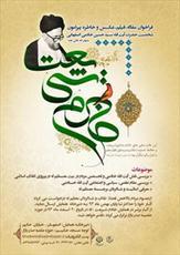 همايش «خادم شريعت» در اصفهان برگزار مي شود