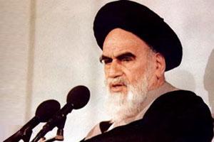 واکنش امام خمینی (ره) به دانشگاه اسلامی شاه