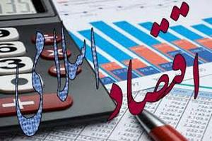 بالاخره اقتصاد اسلامی داریم یا خیر؟