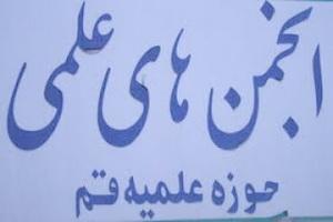 اولین مجمع عمومی انجمن ارتباطات و تبلیغ حوزه برگزار شد