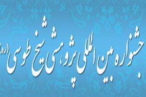 هجدهمین جشنواره شیخ طوسی آغاز به کار کرد