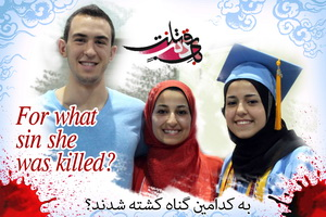 مراسم یادبود دانشجویان مسلمان آمریکا در قم برگزارشد