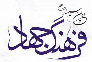 اولین سمینار علمی فرهنگ جهاد آغاز به کار کرد