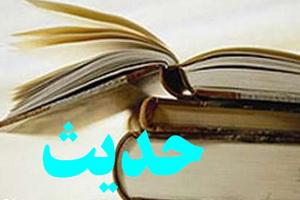 منع نقل حدیث از انگاره تا آگاهی/ نوشتاری در نقد عبدالعلی بازرگان