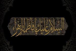 مراسم سوگواری فاطمیه ویژه بانوان در حرم امامزاده جعفر شهید(ع)
