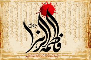 برگزاری مراسم عزاداری شهادت حضرت زهرا (س) در دفاتر مراجع و علما در قم