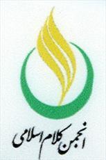 نهمین مجمع عمومی انجمن علمی  کلام  اسلامی برگزارشد