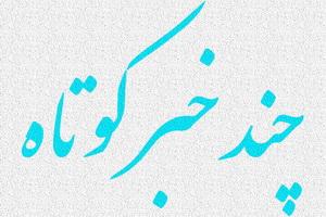 چند خبر از حوزه علمیه استان بوشهر