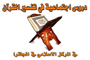آغاز سلسله دروس تفسیر قرآن در لندن