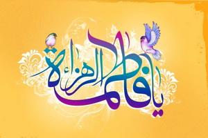 برگزاری جشن میلاد حضرت زهرا(س) در دانشگاه ادیان