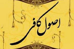 شیخ کلینی و کتاب کافی درمیان حوزویان مظلوم و غریب مانده است
