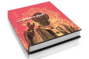 دومین مجلد از کتاب «تاریخ مسیحیت»: از اقتدار پاپ تا تکثر معاصر منتشر شد