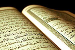 360 حافظ قرآن در آزمون اعطای مدرک در قم شرکت کردند