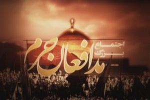 اجتماع بزرگ مدافعان حرم در دزفول برگزار می شود