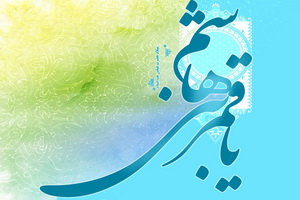 جایگاه و منزلت حضرت ابوالفضل (ع) از منظر امام سجاد (ع)