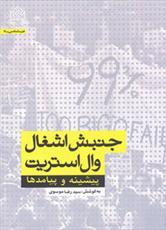 انتشار کتاب «جنبش اشغال وال استریت»