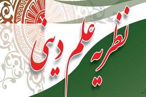 نشست «هماندیشی علم دینی» در مشهد مقدس برگزار میشود