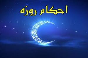 حکم نماز و روزه اساتيد و دانشجويان در فتاوای مراجع