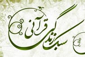 سبک زندگی قرآنی ، لازمه سعادتمندی در دنیا و آخرت است