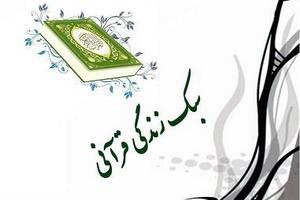 طلاب خواهر سبک زندگی قرآنی را در جامعه گسترش دهند