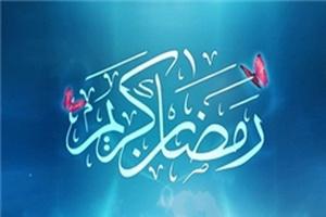 فیلم | ماه رمضان؛ فرصتی دیگر ...