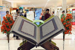 ارائه جزوات قرآنی با دستخط منسوب به ائمه(ع) در نمایشگاه قرآن