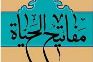 مفاتیح الحیات و تفسیر تسنیم؛ آثار پرفروش نشر اسراء در نمایشگاه کتاب