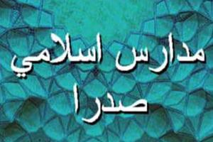 اجلاس سالانه مدیران مدارس صدرا در مشهد برگزار شد