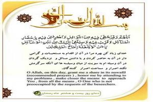 صوت/ دعای روز بیست و هشتم ماه مبارک رمضان