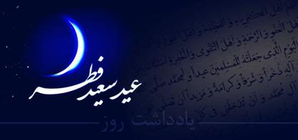 آثار و برکات عید سعید فطر ازمنظر آیت الله العظمی مکارم