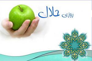 عیار معرفت اسلام، رزق حلال است