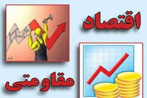 اقتصاد بحران زده اروپا نمی تواند به داد اقتصاد ایران برسد