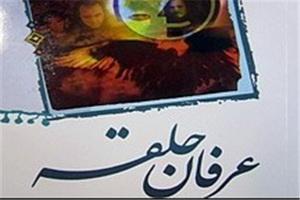 نفوذ جریان انحرافی «حلقه کیهان» در بین افراد تحصیل کرده