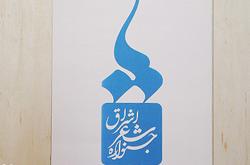 اردوی طلاب خواهر در آبان و به مقصد خوزستان برگزار خواهد شد