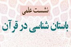 نشست علمی«باستان شناسی در قرآن» برگزار شد