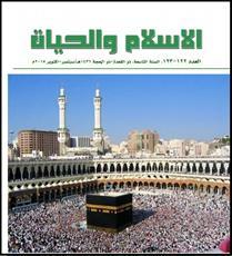ماهنامه «الاسلام والحیات» در لندن منتشر شد