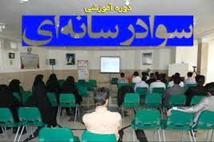 کارگاه آموزشی«سواد رسانه و فضای مجازی» در ارومیه برگزار می شود