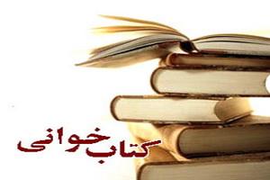 جشنواره بین المللی کتابخوانی رضوی برگزار می شود