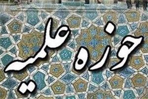 سه خبر از حوزه علمیه خراسان