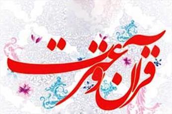 ۸۰۰ اثر به یازدهمین جشنواره قرآن و عترت ارسال شده است/شرکت  ۴۵۰۰ نفر در مسابقات قرائت