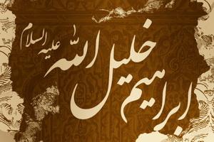 حضرت ابراهیم (ع) چگونه به پنج تن متوسل شد